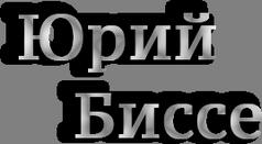 Юрий Биссе